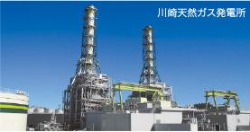 川崎天然ガス発電所イメージ
