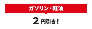 ガソリン・軽油 2円引き!