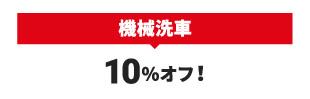 機械洗車 100円引き!