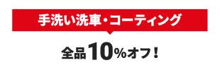 手洗い洗車・コーティング 全品10%オフ!