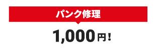 パンク修理 1,000円引き!