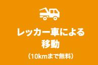 レッカー車による移動(10kmまで無料)