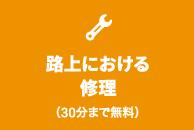 路上における修理(30分まで無料)