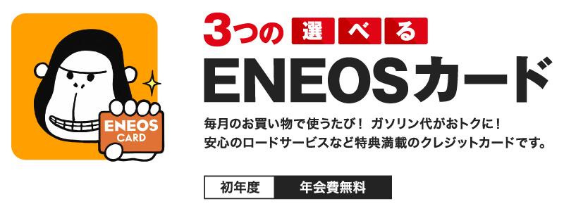 3つの選べるENEOSカード 毎月のお買い物で使うたび!ガソリン代がおトクに!安心のロードサービスなど特典満載のクレジットカードです。