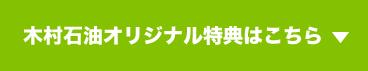 木村石油オリジナル特典はこちら
